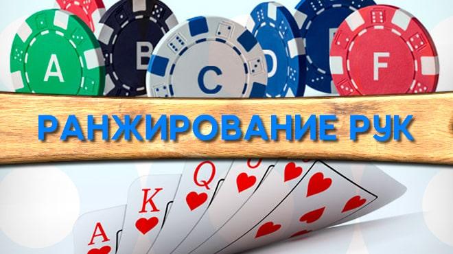 Ранжирование покерных комбинаций