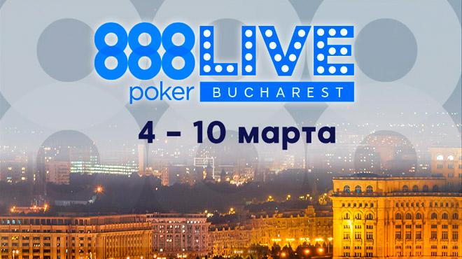 Живой турнир 888poker в Бухаресте