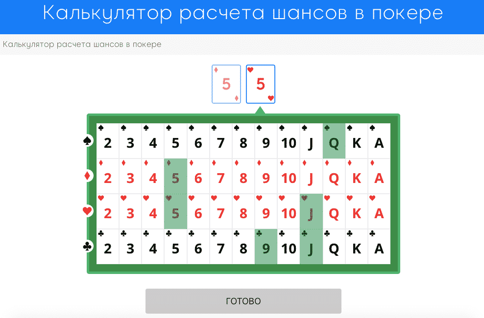 Выбор карт для игроков за столом