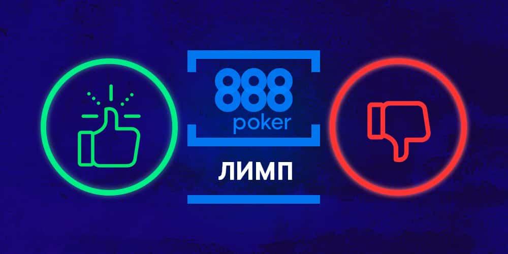 преимущества и недостатки лимпа в покере