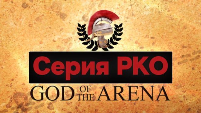 Серия PKO стартует на 888poker
