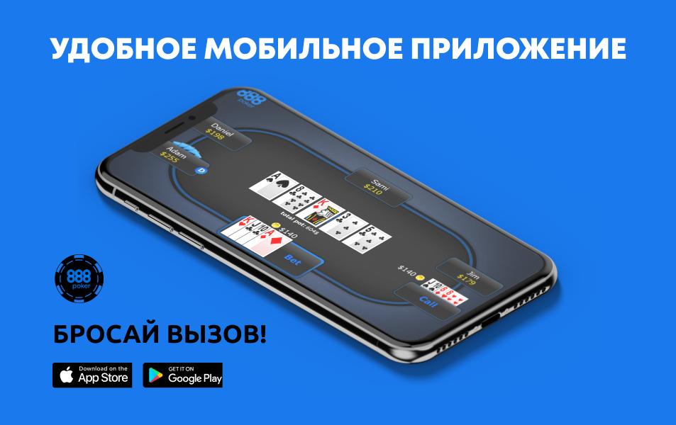 Современное приложение для телефонов на базе Android и iOS дает возможность начать играть прямо из мобильного.