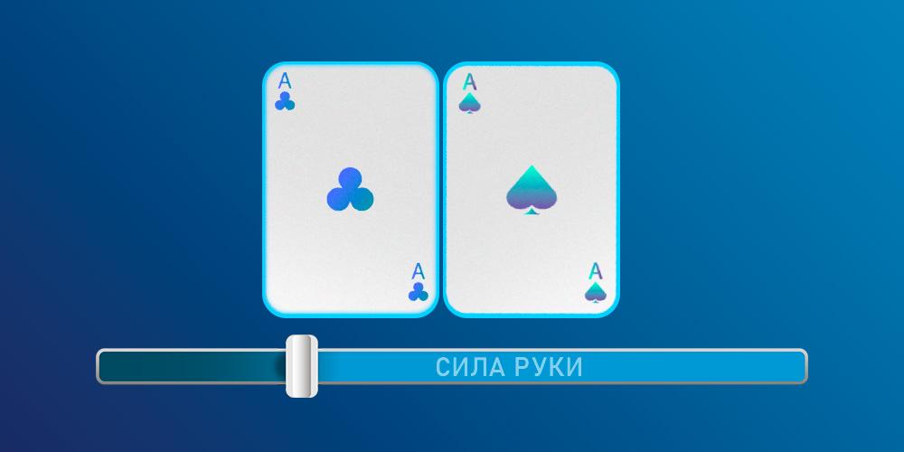 Слабая рука в покере