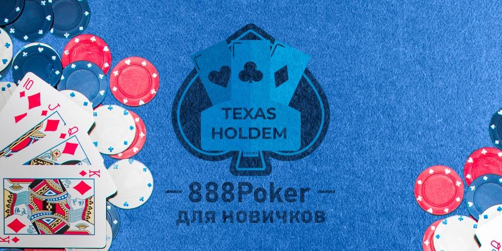 Гайд по Texas Holdem в руме 888poker
