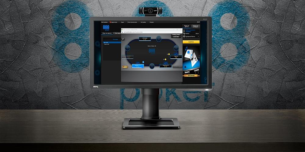 Покер с веб-камерой на 888poker