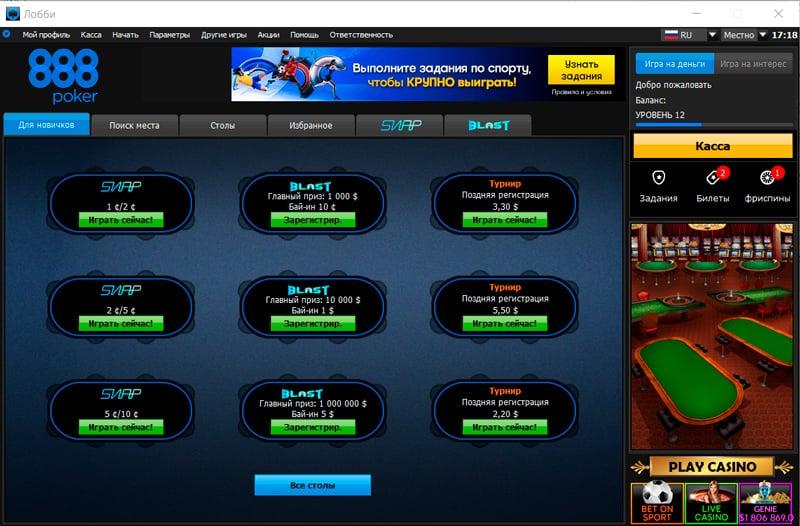 Покер на условные деньги в руме 888poker