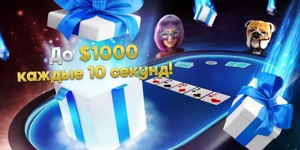 На 888poker запустили регулярные фрироллы Gift Drops